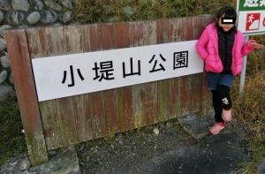 小堤山公園1