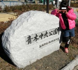 青木中央公園1