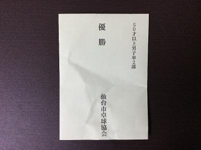 20170326_50歳以上男子単優勝