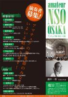 アマチュア版NSO・大阪 2月練習