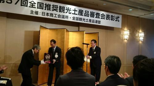 羽田受賞式