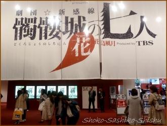 20170422  劇場  1    豊洲