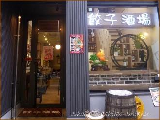 20170422  餃子酒場  1    豊洲