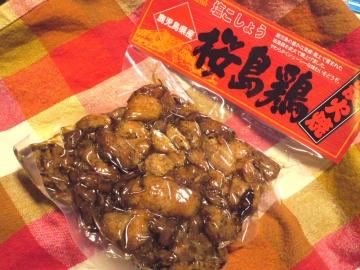 桜島鶏炭火焼