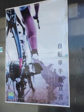 自転車半島宣言