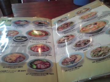 吉田飯店メニュー