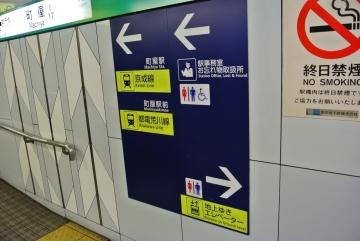 三路線の駅