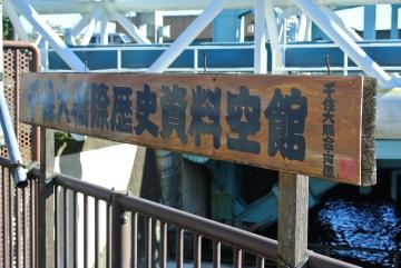 千住大橋際歴史資料空館