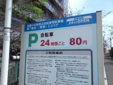 24時間80円