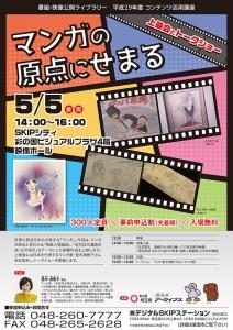 上映会5月5日告知チラシ-1
