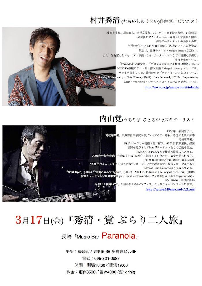 3/17長崎・二人旅 のコピー