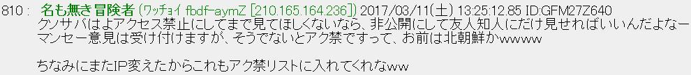 bandicam 2017-03-12 07-57-04-557