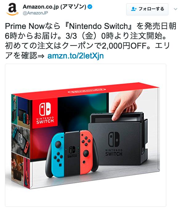 20170302_Prime Now