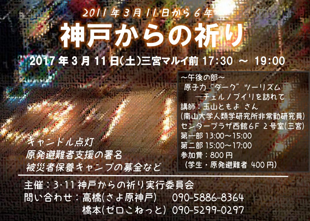 170311神戸からの祈りチラシ2