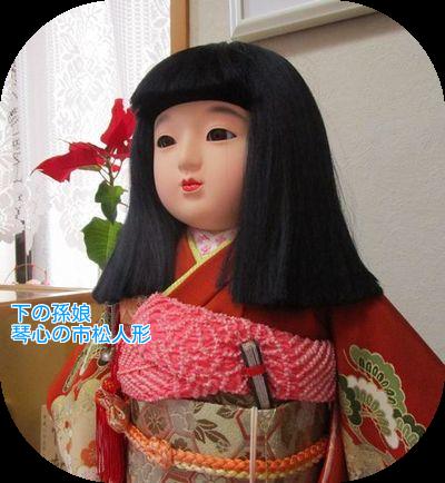 ④琴心の市松人形