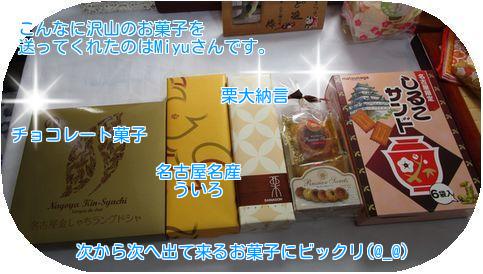 ④Miyuさんのお菓子