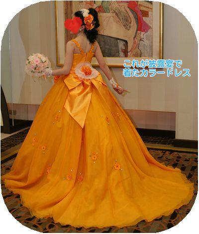 ①オレンジドレス