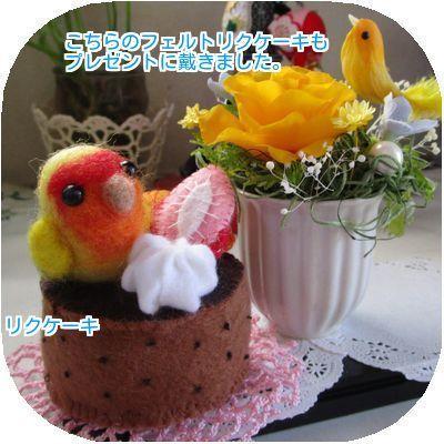 ③リクケーキ