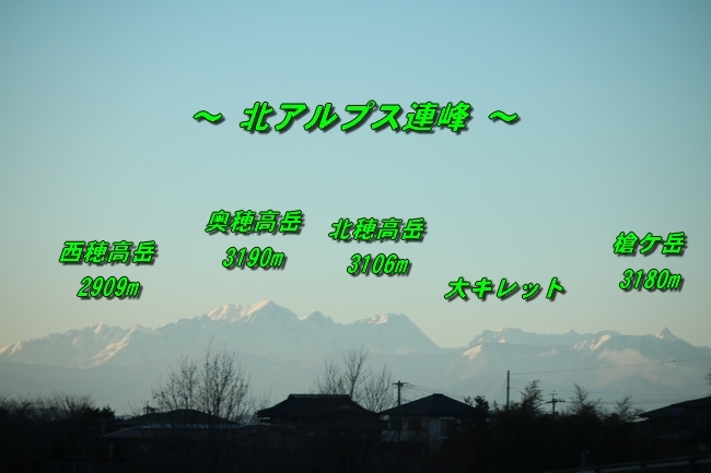 冬の白馬遠征 2891