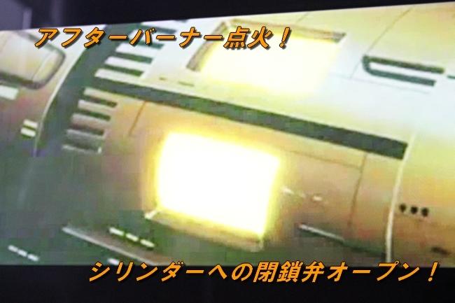 波動砲 008