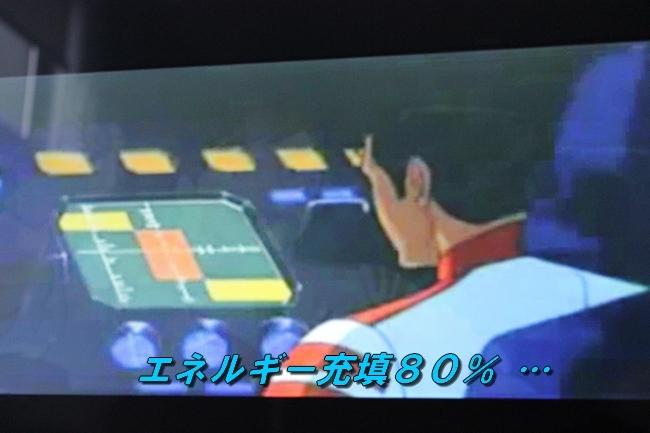 波動砲 010