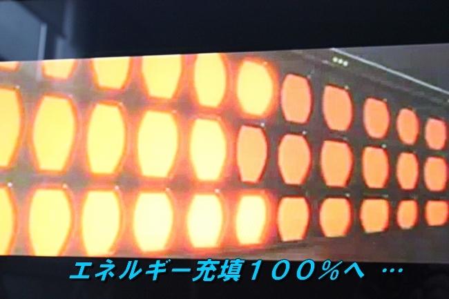 波動砲 029