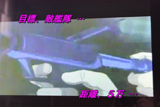 波動砲 033