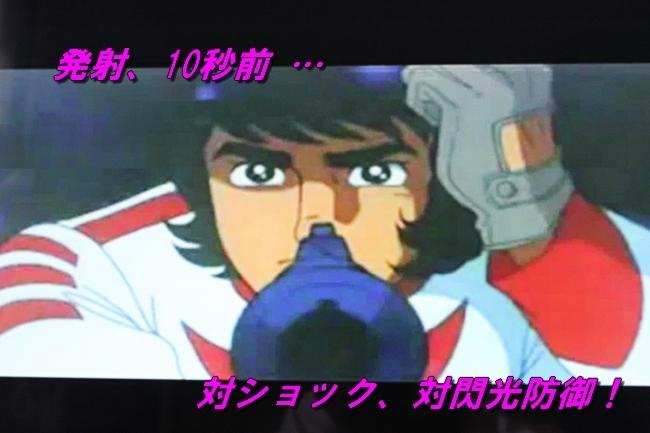 波動砲 045