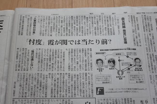 ヘルメット忖度新聞 008