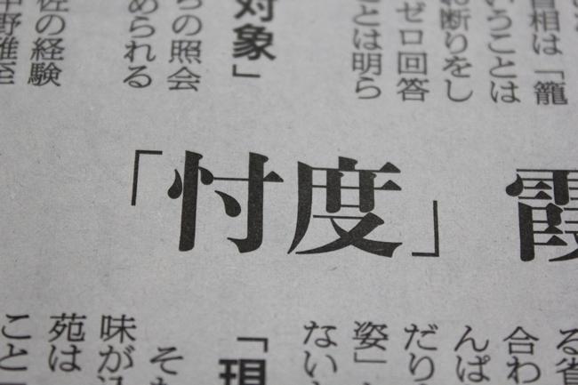 ヘルメット忖度新聞 009