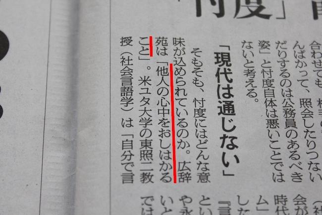ヘルメット忖度新聞 012