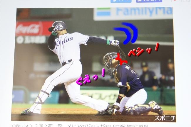 ヘルメット忖度新聞 001