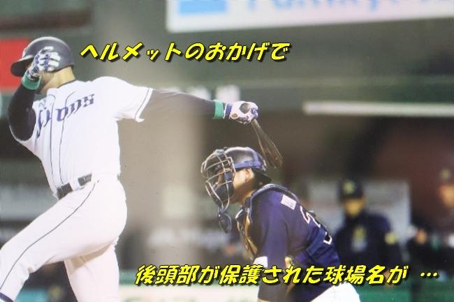 ヘルメット忖度新聞 002