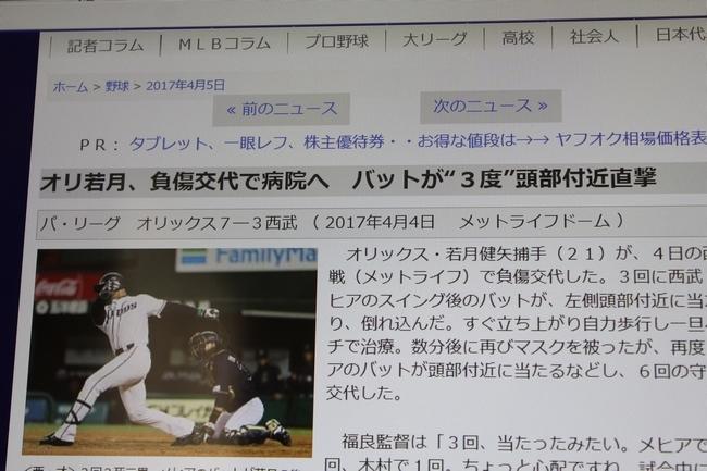 ヘルメット忖度新聞 004