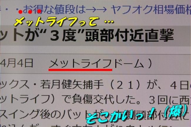 ヘルメット忖度新聞 006