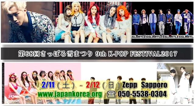 K-POP-Sapporo-01.jpg