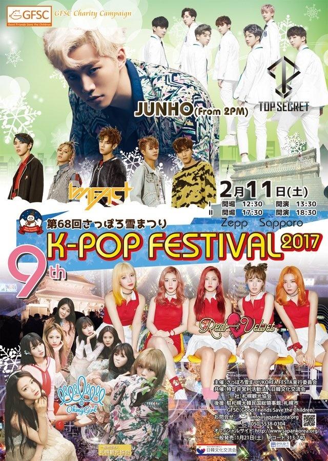 K-POP-Sapporo-02.jpg