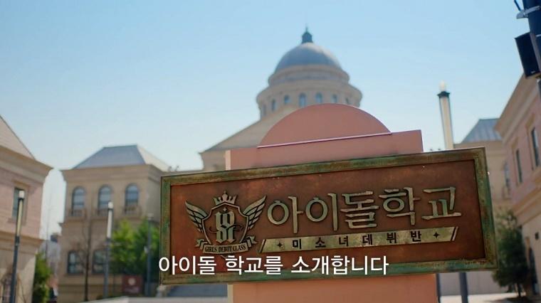 Mnet-IdolSchool-003.jpg
