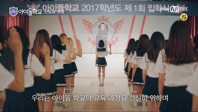 Mnet-IdolSchool-005.jpg