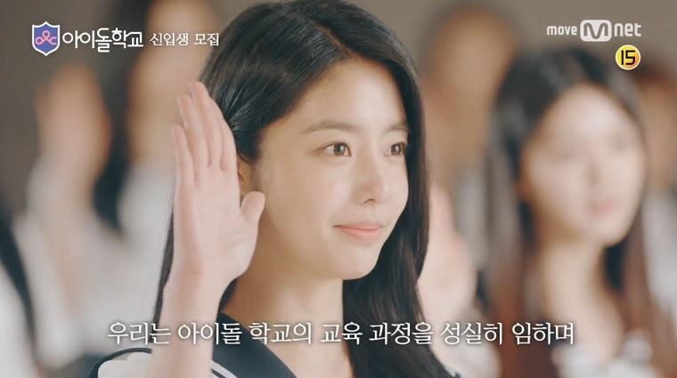 Mnet-IdolSchool-007.jpg