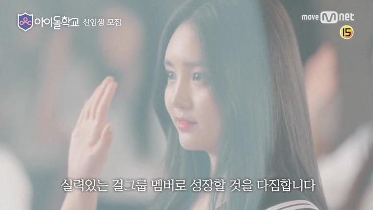Mnet-IdolSchool-008.jpg
