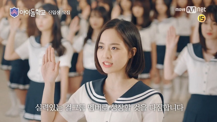 Mnet-IdolSchool-009.jpg