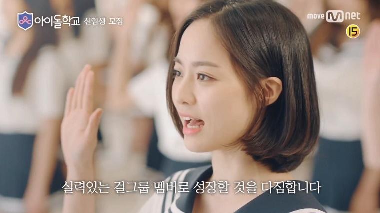 Mnet-IdolSchool-010.jpg
