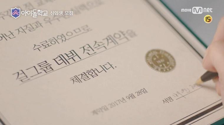 Mnet-IdolSchool-011.jpg