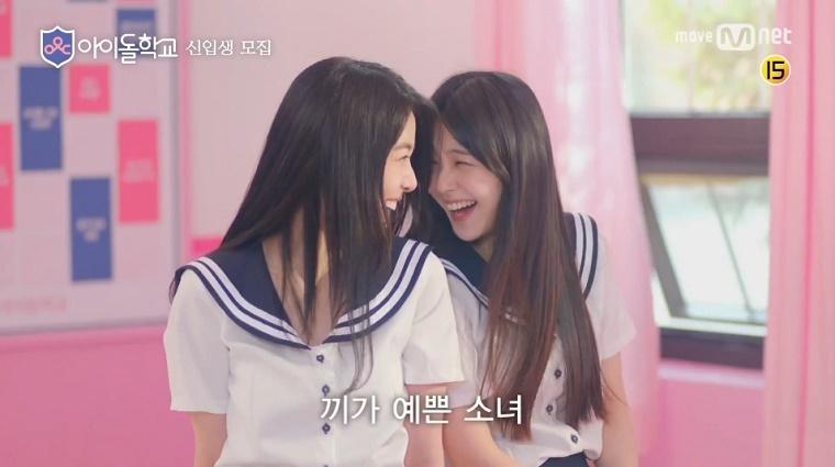 Mnet-IdolSchool-015.jpg