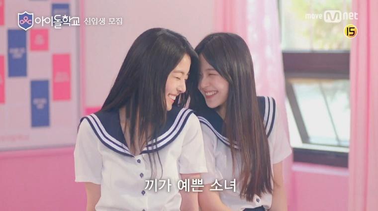 Mnet-IdolSchool-016.jpg