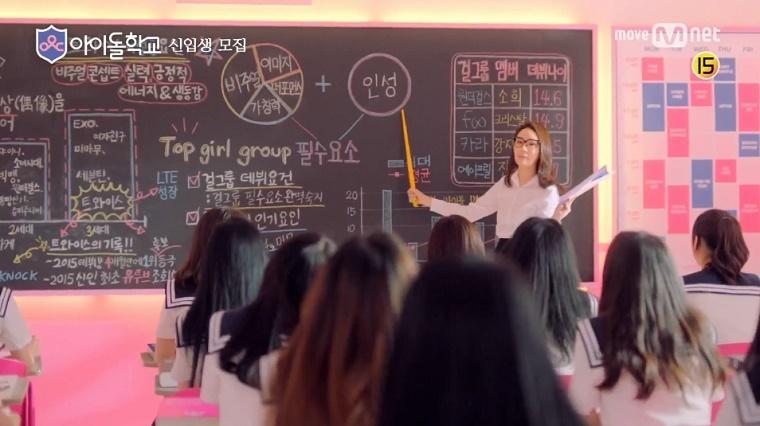 Mnet-IdolSchool-020.jpg