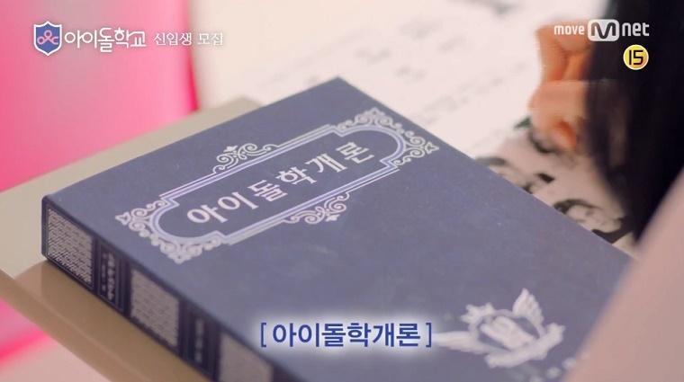 Mnet-IdolSchool-021.jpg