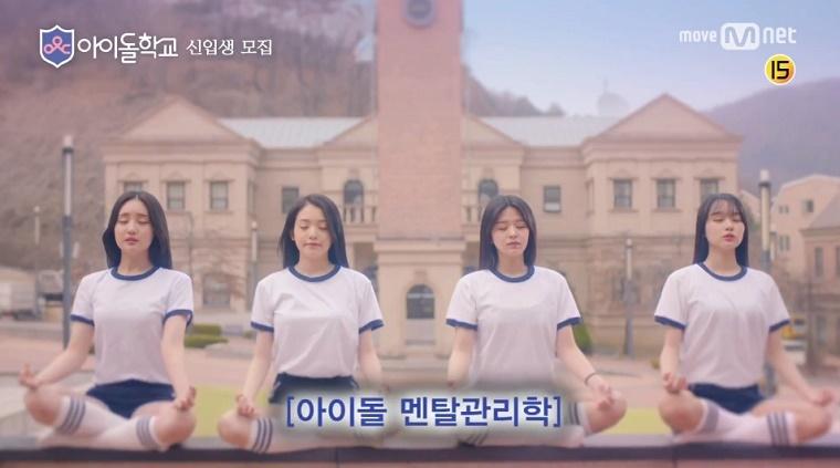 Mnet-IdolSchool-023.jpg