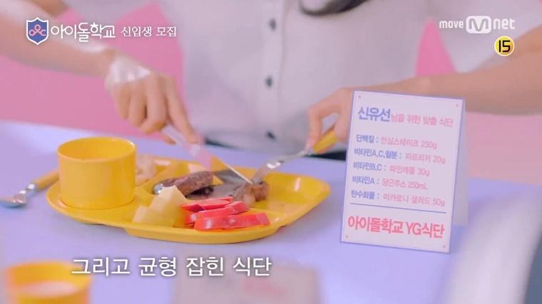 Mnet-IdolSchool-029.jpg